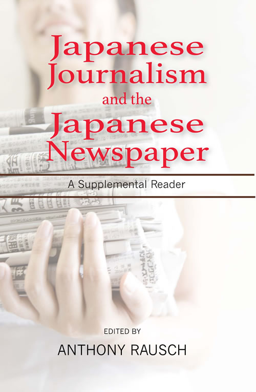 Front Cover of Japanese Journalism and the Japanese Newspaper: A Supplemental Reader