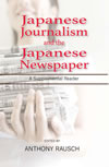Japanese Journalism and the Japanese Newspaper: A Supplemental Reader
